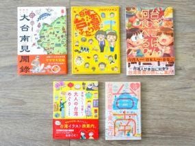 台湾旅行イラスト&コミックエッセイのおすすめ作品5冊