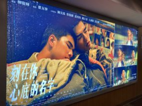 2020年に大ヒットした台湾LGBT映画『刻在你心底的名字』(邦題:君の心に刻んだ名前)のポスター