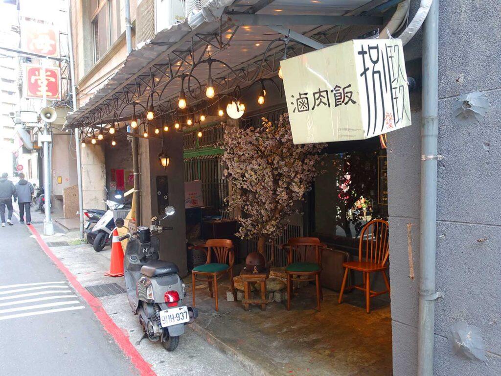 台北・中正紀念堂のおすすめグルメ店「捌玖玖滷肉飯」の外観