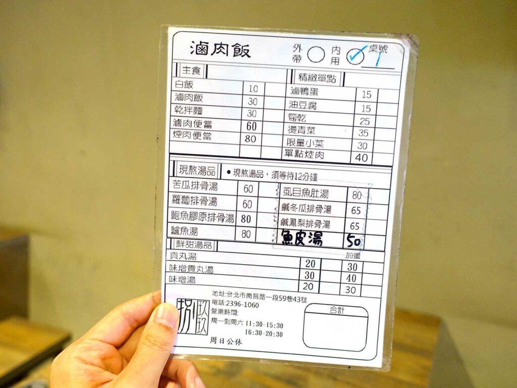 台北・中正紀念堂のおすすめグルメ店「捌玖玖滷肉飯」のメニュー