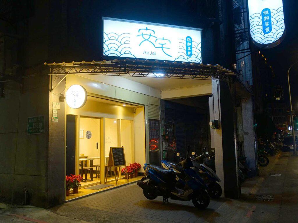 台北・中正紀念堂のおすすめグルメ店「安宅」の外観