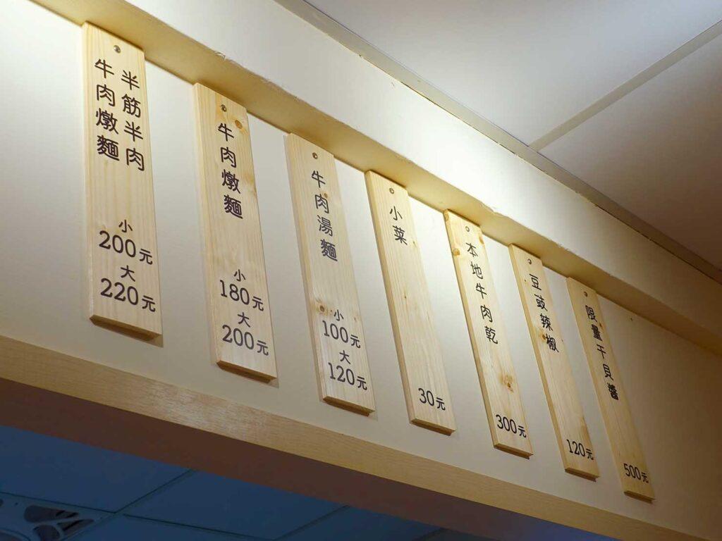 台北・中正紀念堂のおすすめグルメ店「安宅」のメニュー