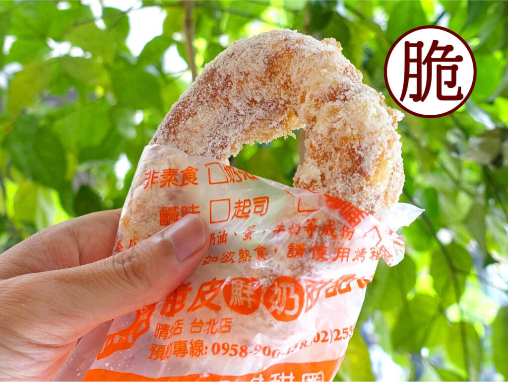 台湾で使われている食感に関する中国語「脆」