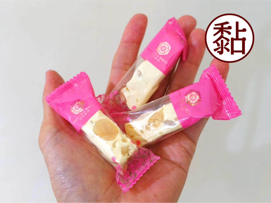 台湾で使われている食感に関する中国語「黏」