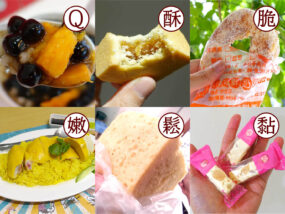 台湾で使われている食感に関する中国語