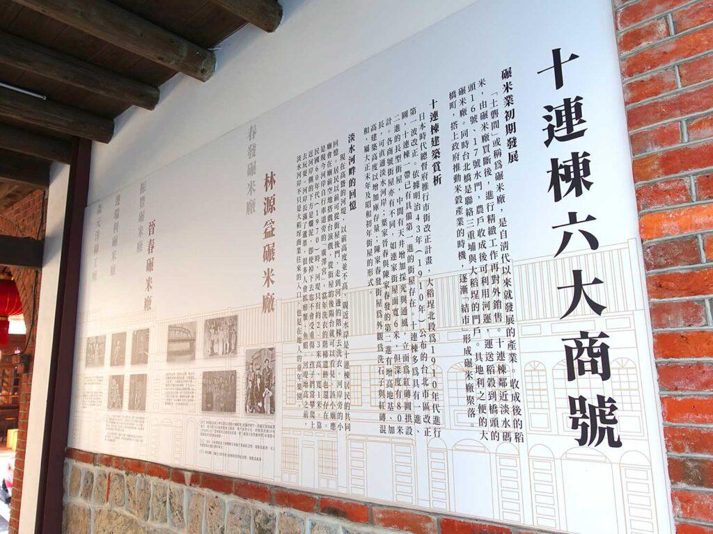 台湾料理教室&プライベートレストラン「好客台北 Be My Guest Taipei」のある迪化街・十連棟の歴史