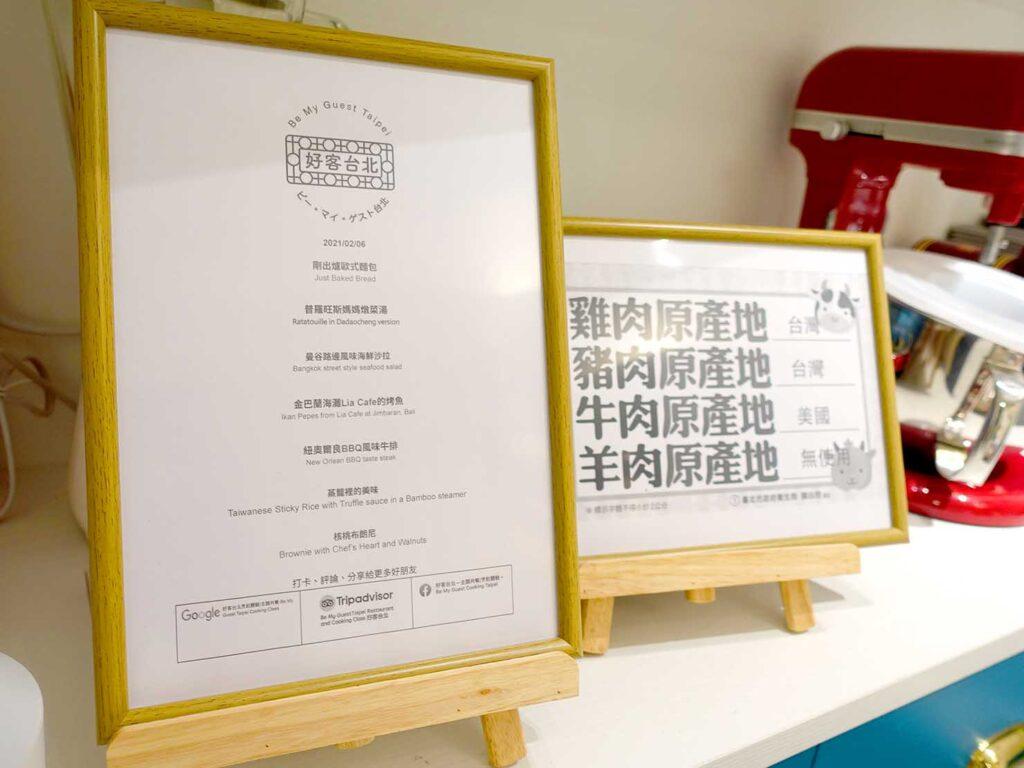 台湾料理教室&プライベートレストラン「好客台北 Be My Guest Taipei」のメニュー