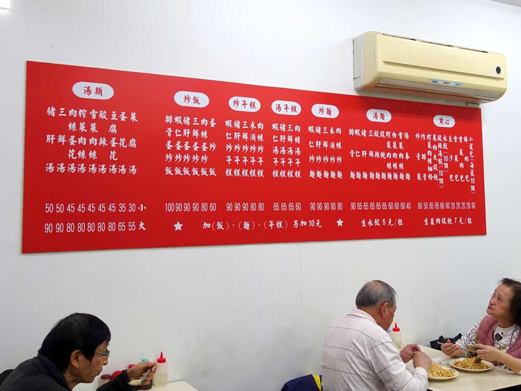 台北・中正紀念堂のおすすめ小籠包店「江浙四海點心(四海包子店)」のメニュー