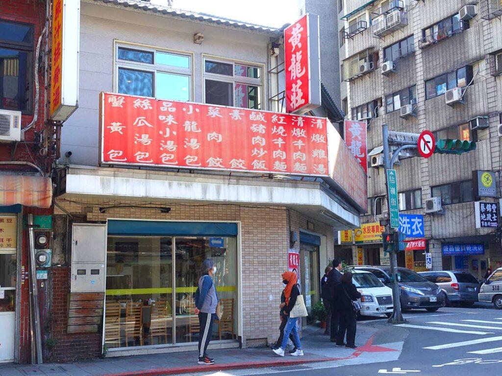 台北・中正紀念堂のおすすめ小籠包店「黃龍莊」の外観