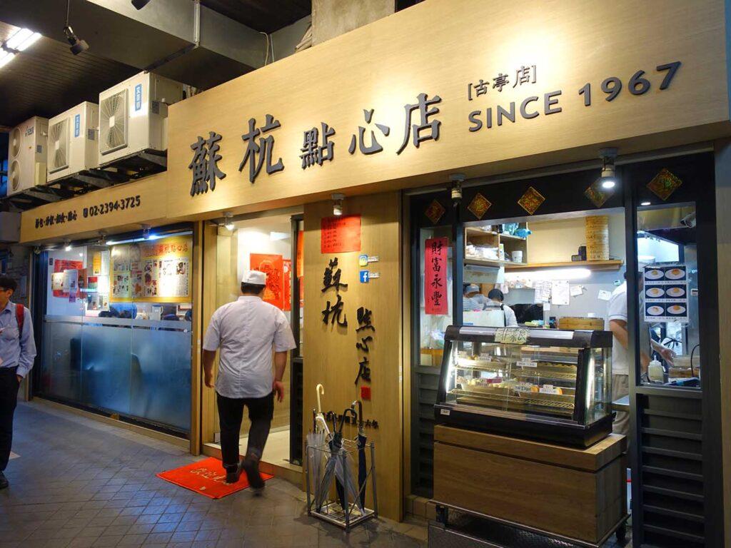 台北・中正紀念堂のおすすめ小籠包店「蘇杭點心店」の外観