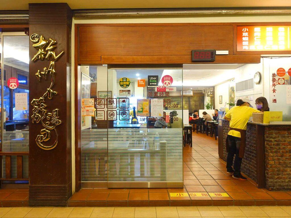 台北・中正紀念堂のおすすめ小籠包店「杭州小籠包」の外観