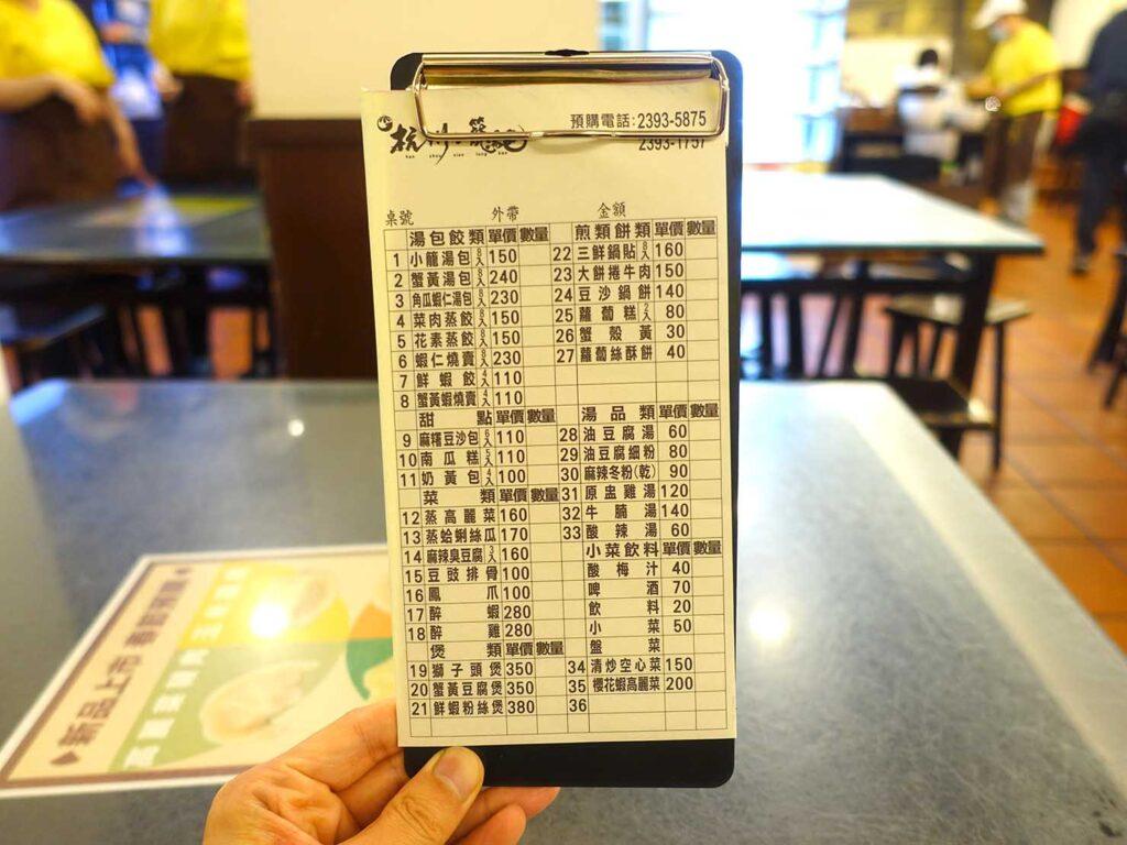 台北・中正紀念堂のおすすめ小籠包店「杭州小籠包」のメニュー