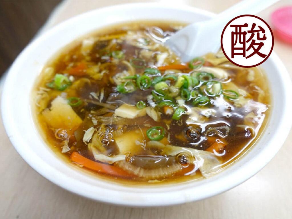 台湾で使われている味に関する中国語「酸」