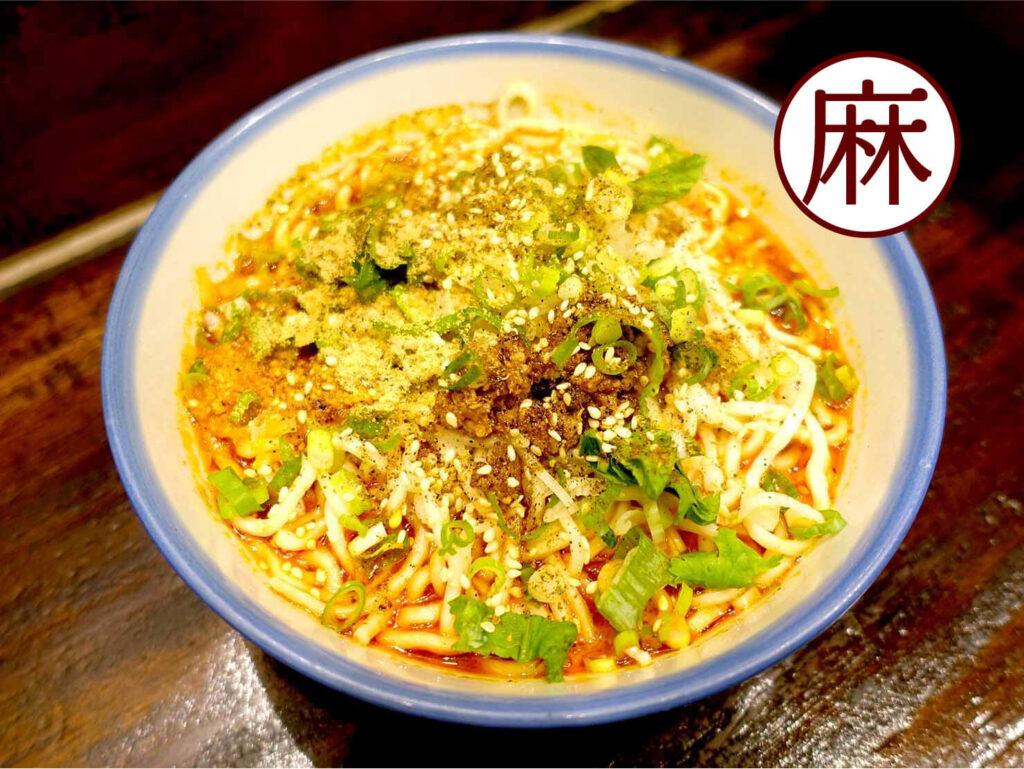 台湾で使われている味に関する中国語「麻」