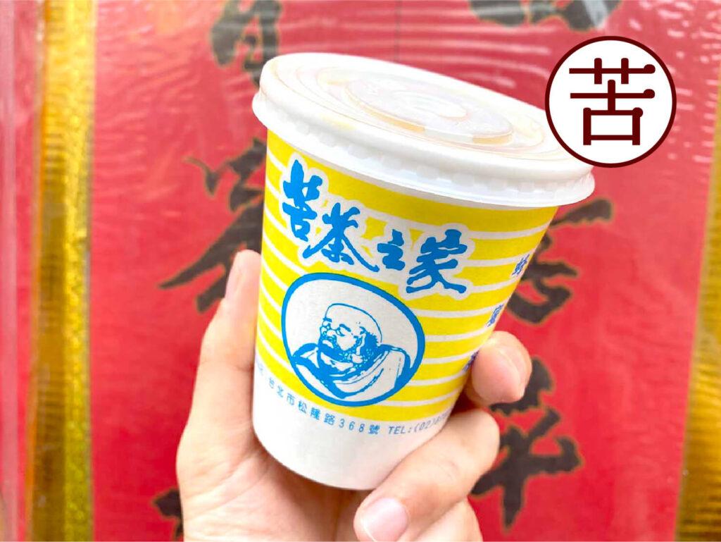 台湾で使われている味に関する中国語「苦」
