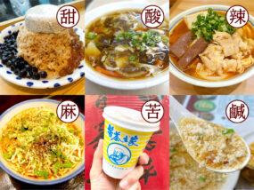 台湾で使われている味に関する中国語