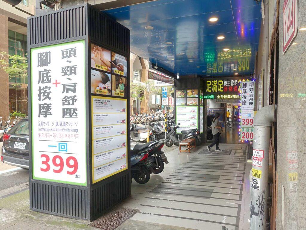 台北・漢口街のマッサージ店の集まる一角