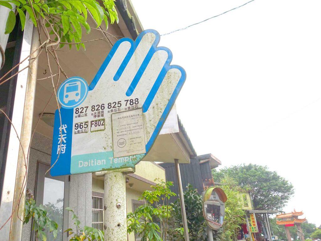 台北・九份の代天府バス停