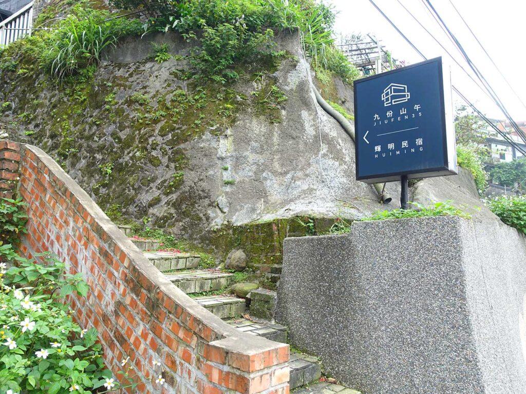台北・九份のおすすめゲストハウス「九份山午」の看板