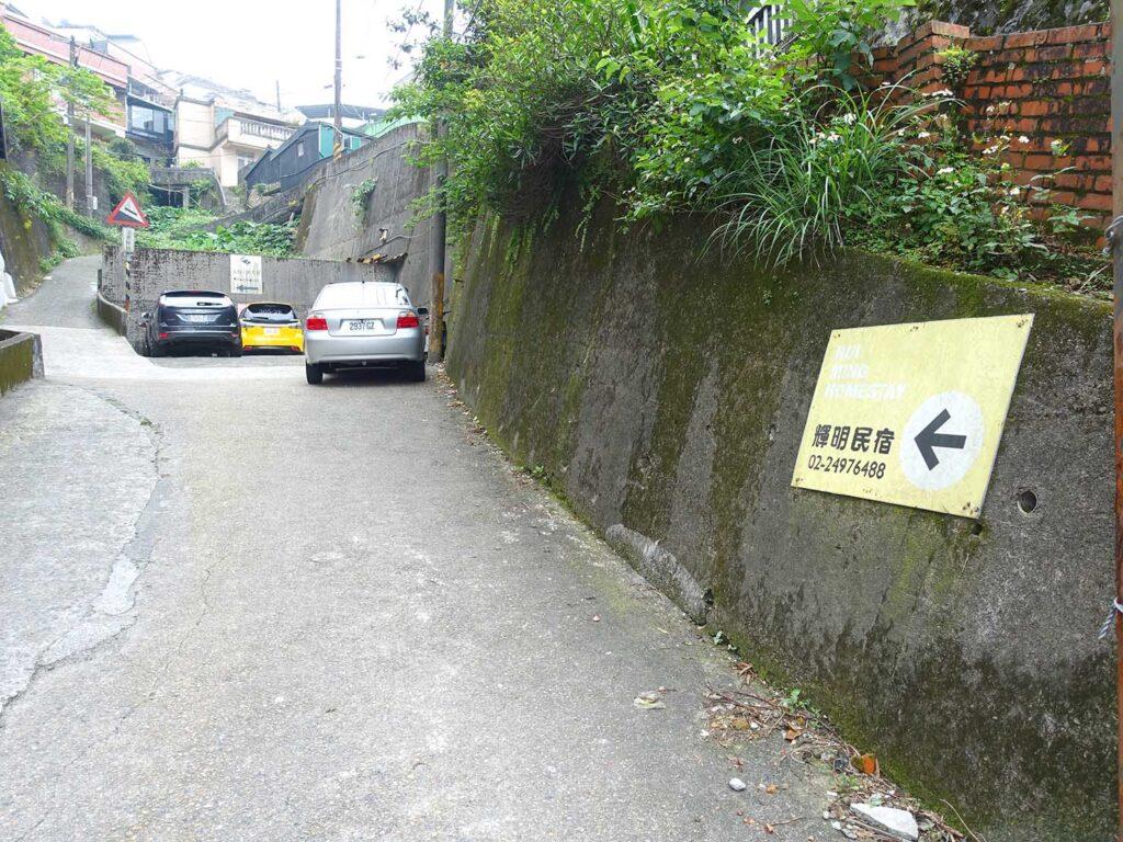 台北・九份のおすすめゲストハウス「九份山午」へと続く坂道