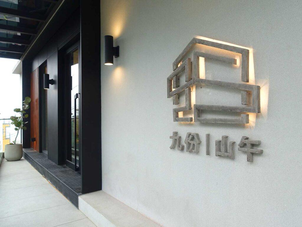 台北・九份のおすすめゲストハウス「九份山午」のロゴ