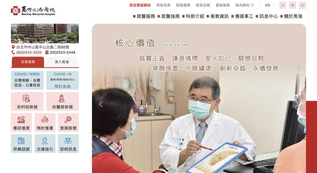台北・馬偕紀念醫院のホームページ
