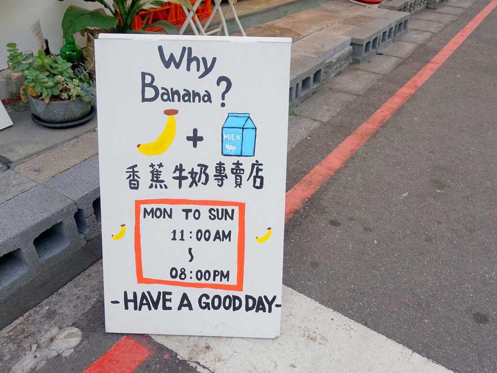 台北・行天宮のおすすめグルメ店「Why Banana?」の看板