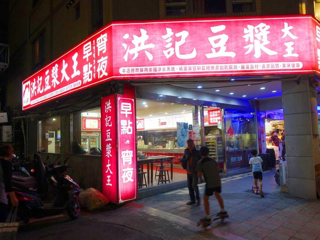 台北・行天宮のおすすめグルメ店「洪記豆漿大王」の外観
