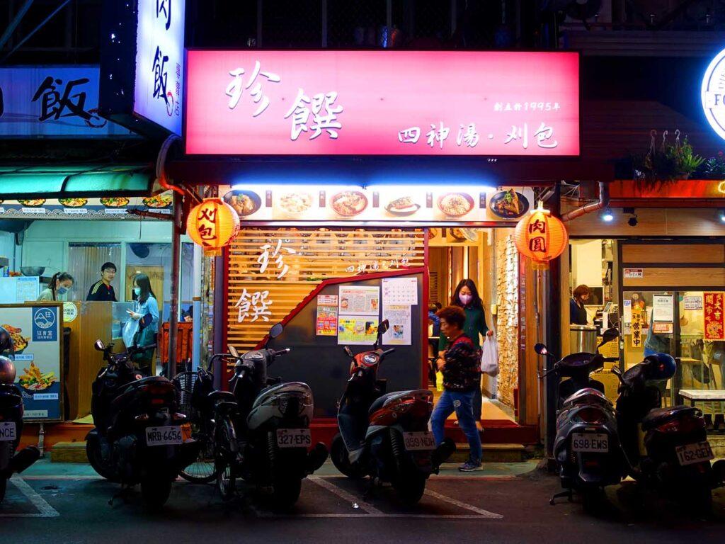 台北・行天宮のおすすめグルメ店「珍饌小餐館」の外観