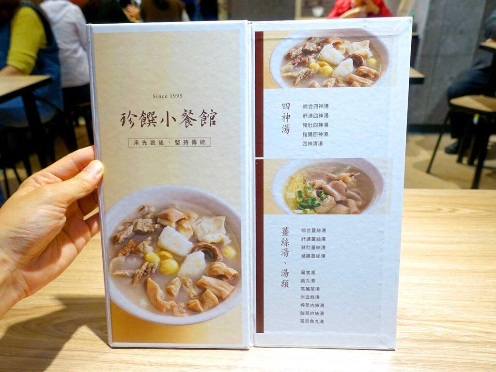 台北・行天宮のおすすめグルメ店「珍饌小餐館」のメニュー