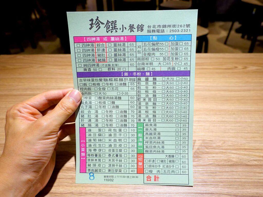 台北・行天宮のおすすめグルメ店「珍饌小餐館」のオーダー票
