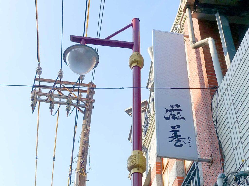 台北・迪化街にある創業70年の和菓子店「滋養製菓」の看板