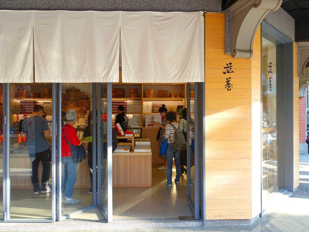 台北・迪化街にある創業70年の和菓子店「滋養製菓」の外観