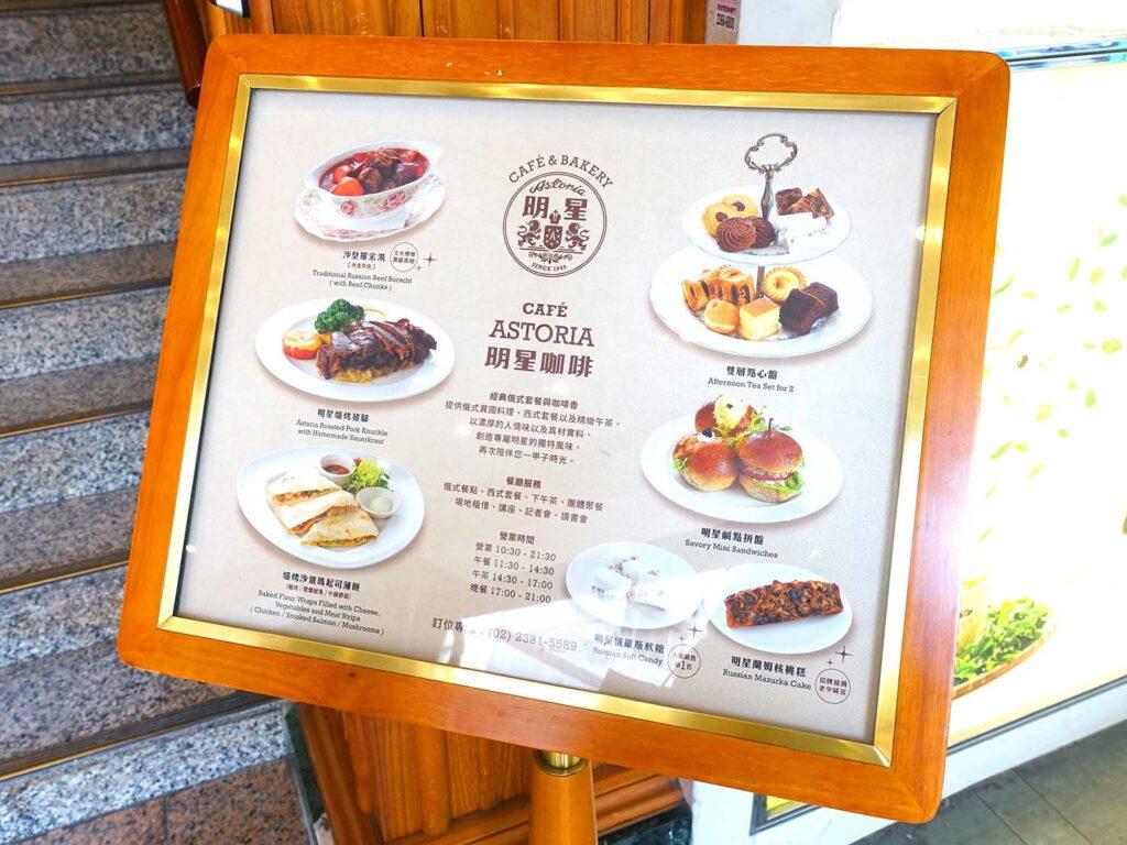台北駅前エリアにある老舗喫茶店「明星咖啡」のメニュー