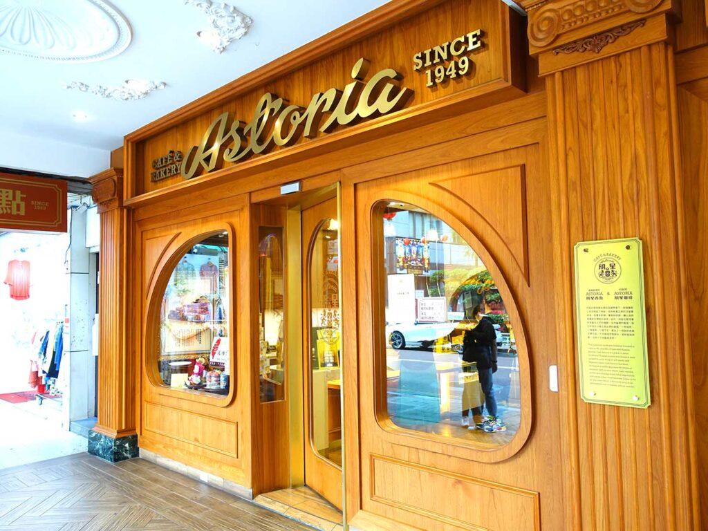 台北駅前エリアにある老舗菓子店「明星西點」のエントランス
