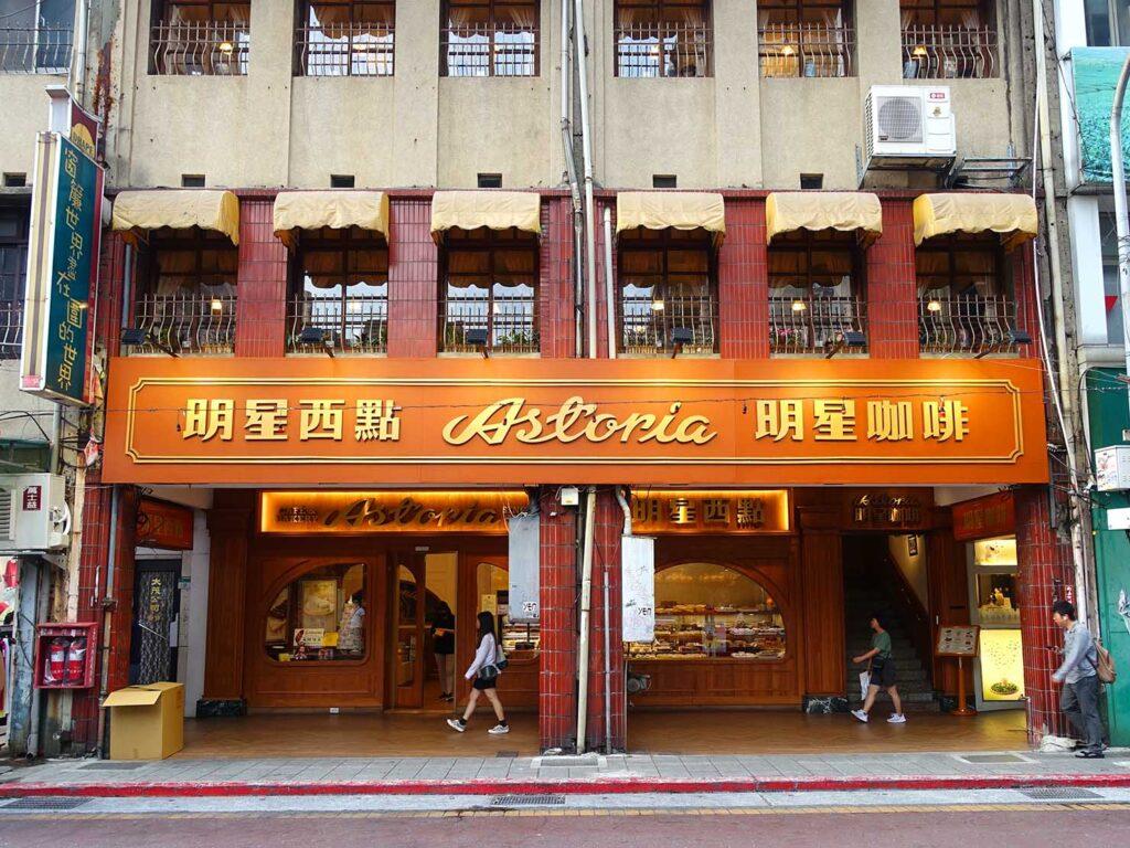 台北駅前エリアにある老舗菓子店「明星西點」の外観