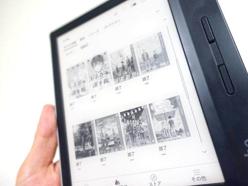 電子書籍リーダー「Kobo Libra H2O」のライブラリ