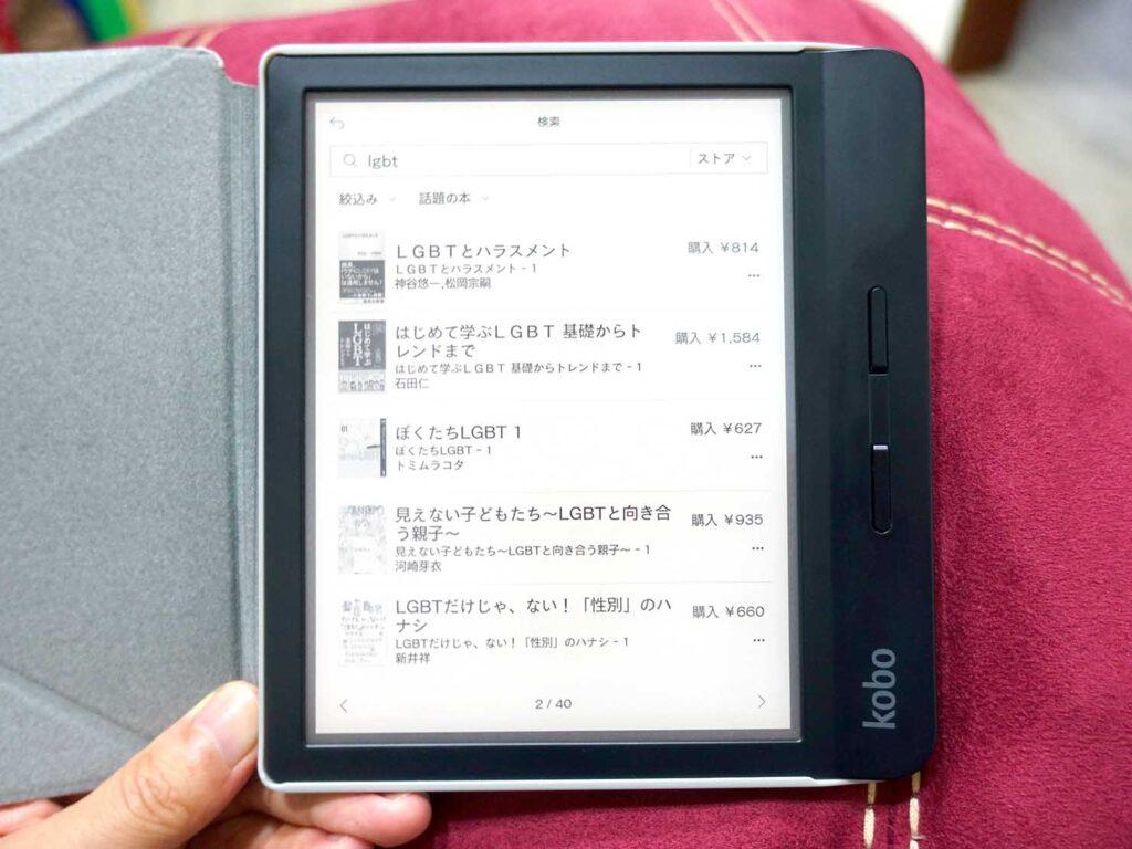 電子書籍リーダー「Kobo Libra H2O」で開いたショップページ