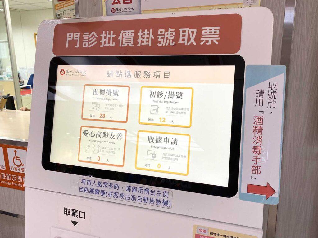 台北・馬偕紀念醫院の番号札マシン