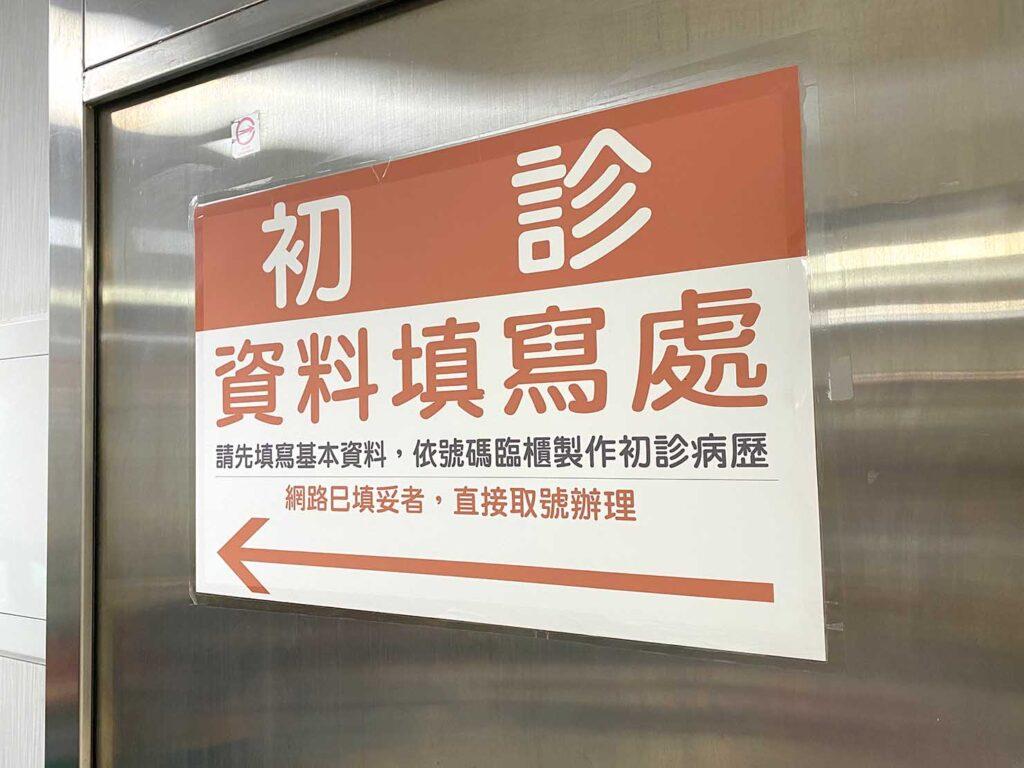 台北・馬偕紀念醫院の初診資料記入エリア
