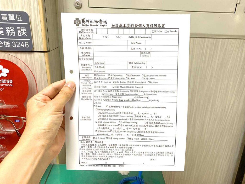 台北・馬偕紀念醫院の初診資料