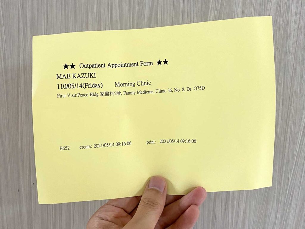 台北・馬偕紀念醫院でのコロナワクチン接種受付でもらった紙