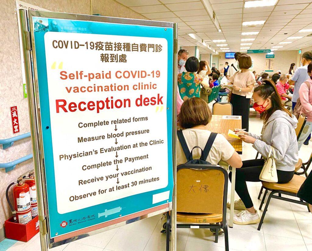 台北・馬偕紀念醫院のコロナワクチン接種受付