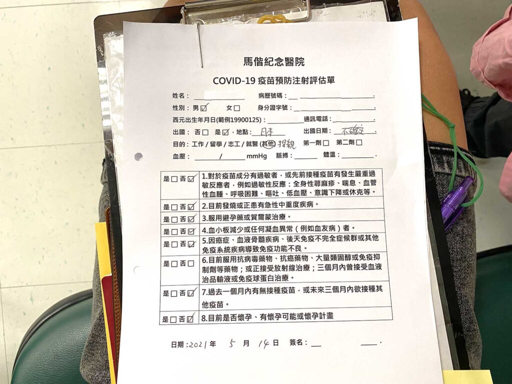 台北・馬偕紀念醫院のコロナワクチン接種時に配布される注射評估單