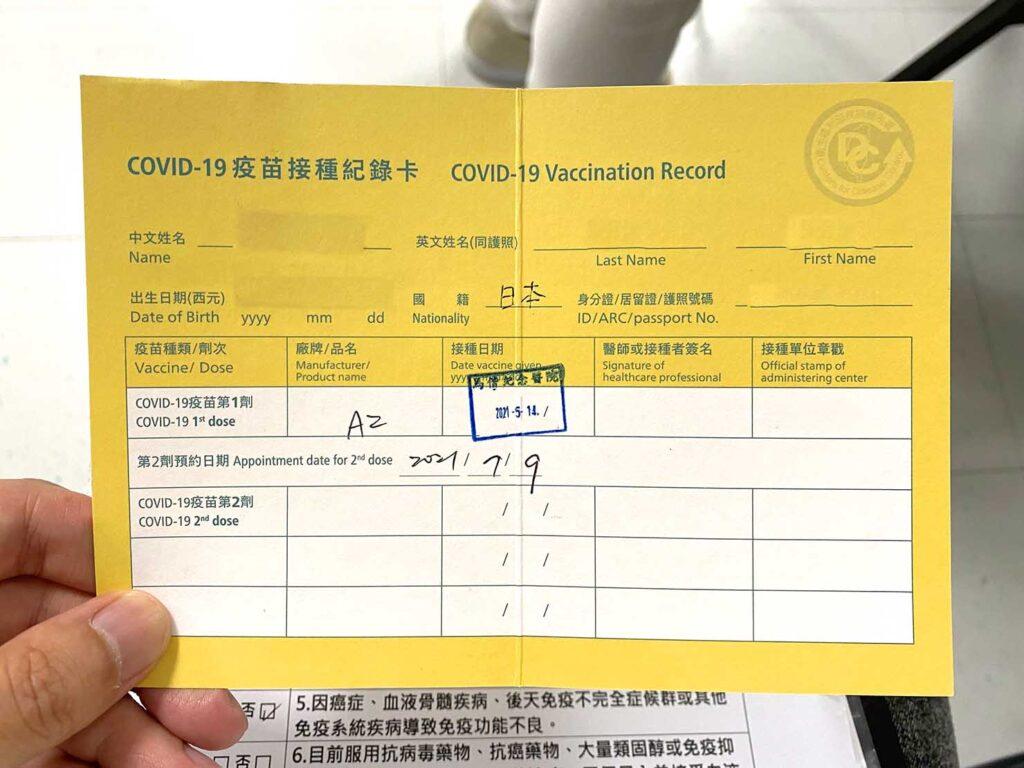 台北・馬偕紀念醫院のコロナワクチン接種時に配布される疫苗接種紀錄卡