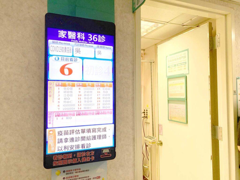 台北・馬偕紀念醫院のコロナワクチン接種の診断室