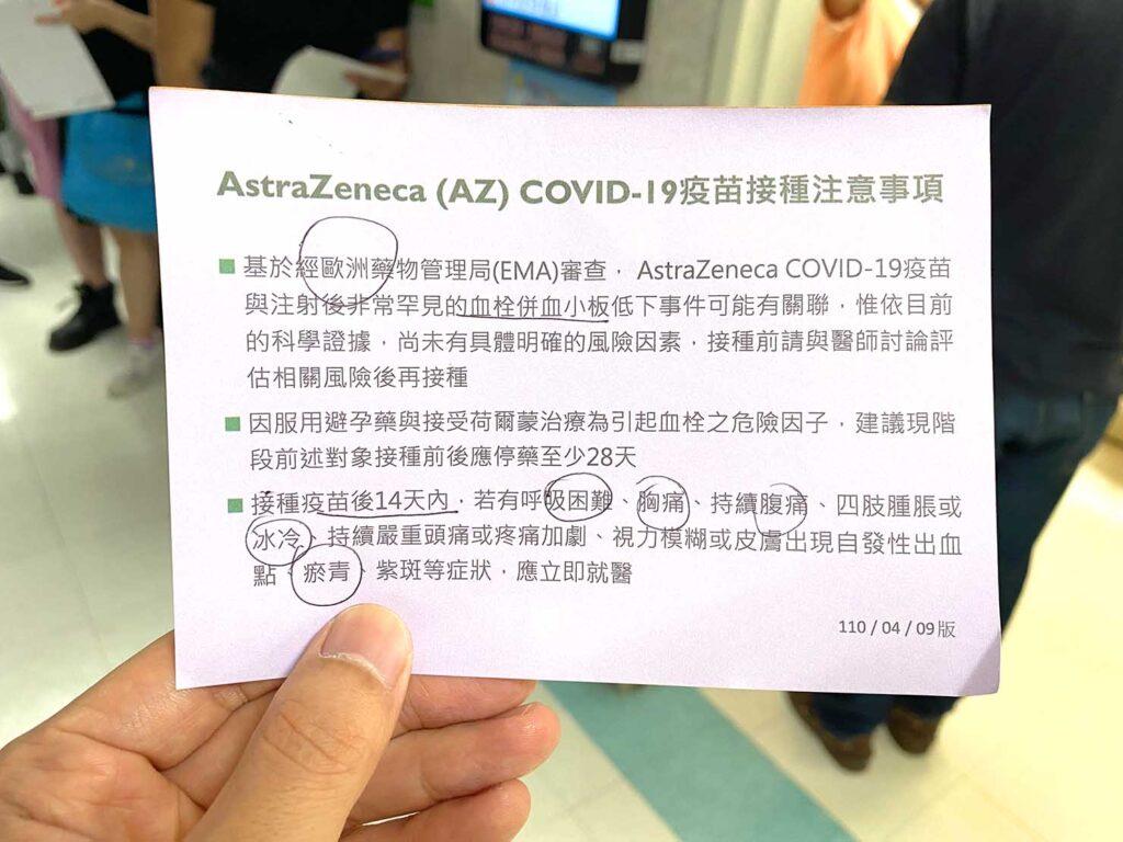 台北・馬偕紀念醫院のコロナワクチン接種の診察室でいただいたワクチンに関する注意事項