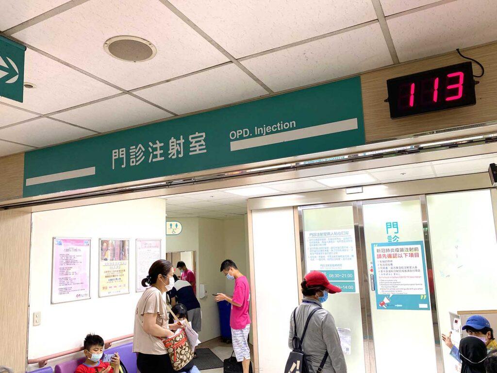 台北・馬偕紀念醫院の門診注射室