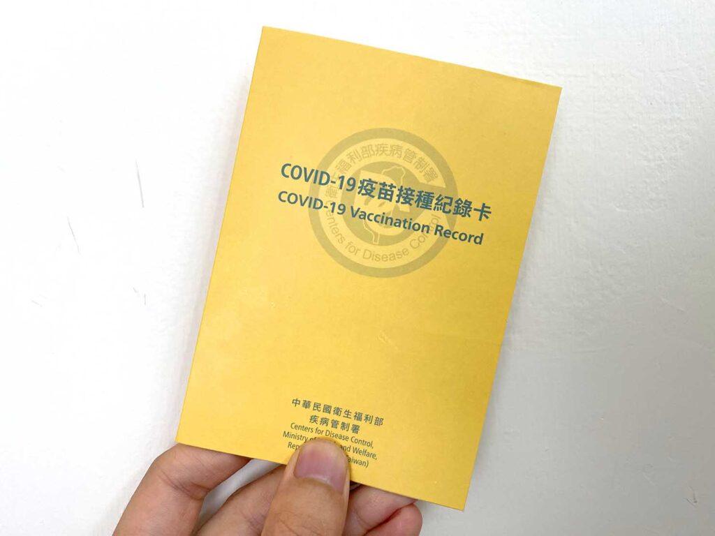 台湾の疫苗接種紀錄卡