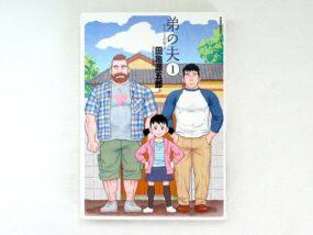 同性に恋する僕が思わず共感した漫画『弟の夫』